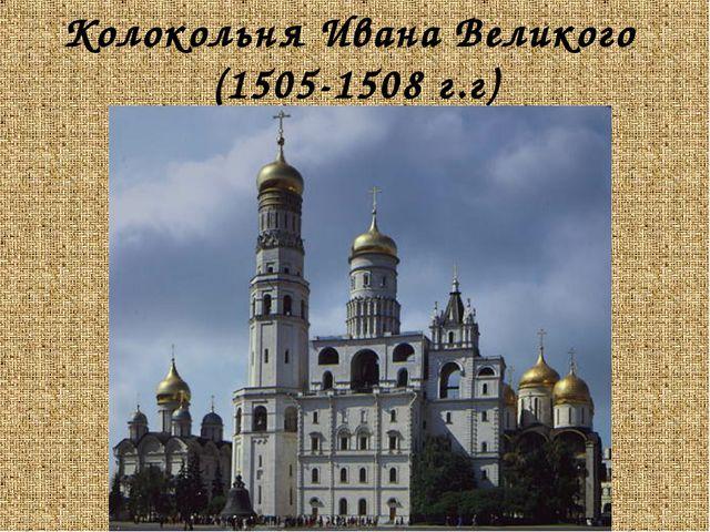 Колокольня Ивана Великого (1505-1508 г.г)