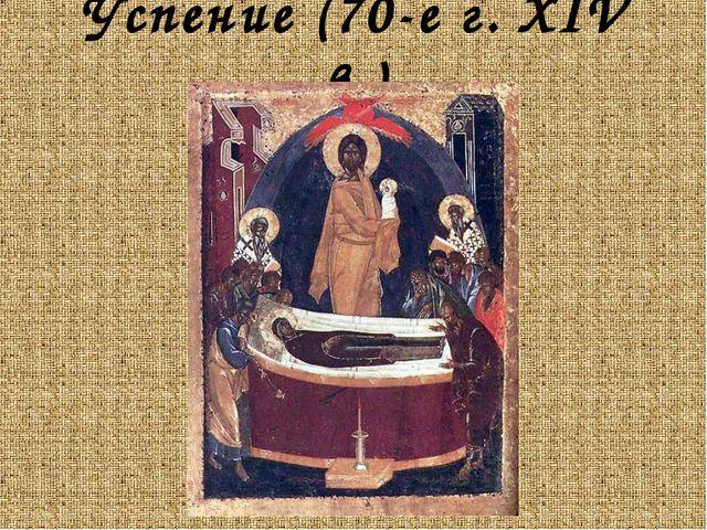 Успение (70-е г. XIV в.)