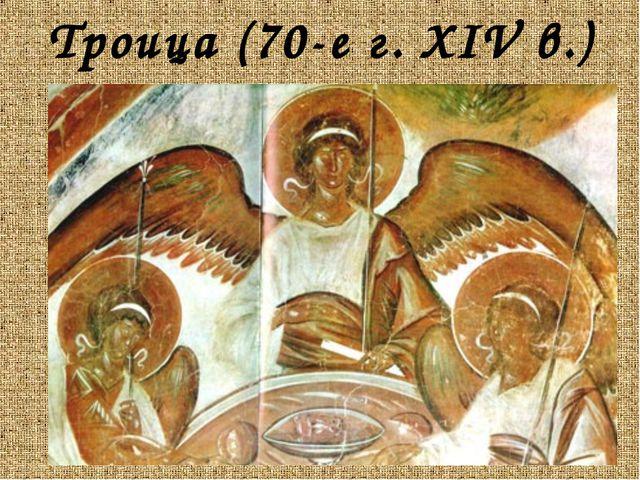 Троица (70-е г. XIV в.)