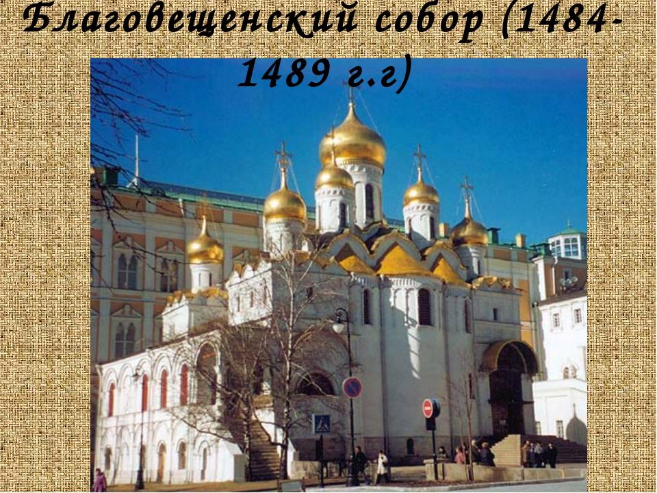 Благовещенский собор (1484-1489 г.г)