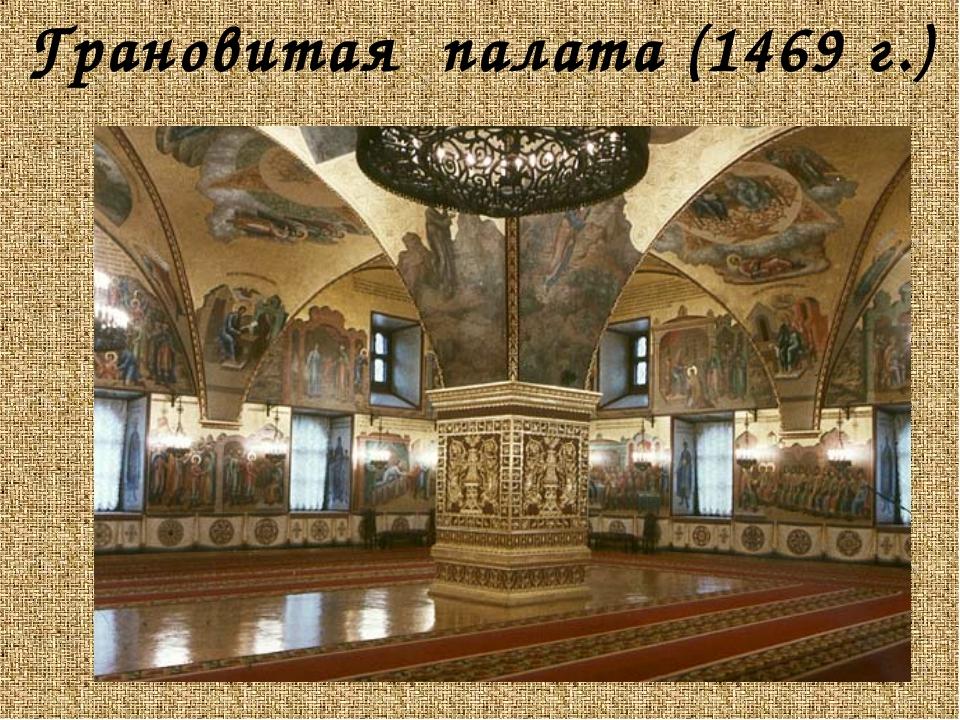 Грановитая палата (1469 г.)