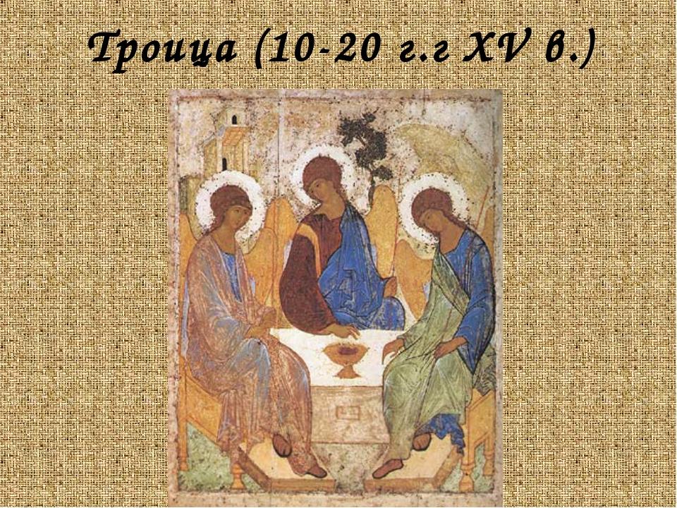 Троица (10-20 г.г XV в.)