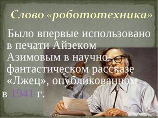 Было впервые использовано в печатиАйзеком Азимовымв научно-фантастическом