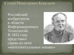 Российский изобретатель в области Информационных Технологий. В 1832 году пред
