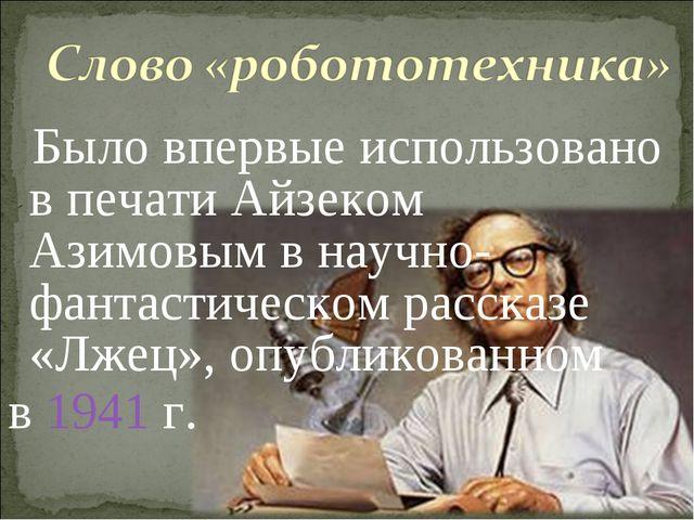 Было впервые использовано в печатиАйзеком Азимовымв научно-фантастическом...