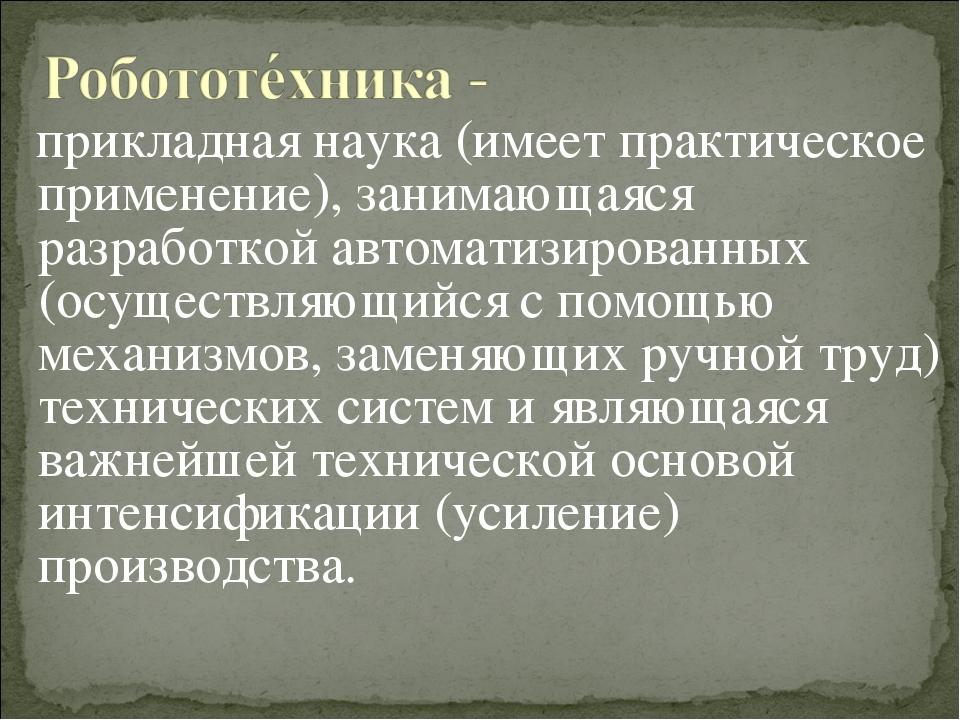 прикладнаянаука (имеет практическое применение), занимающаяся разработкой а...