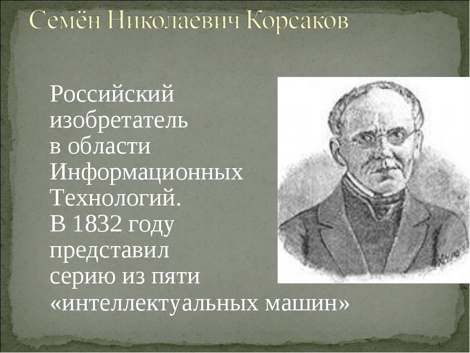 Российский изобретатель в области Информационных Технологий. В 1832 году пред...