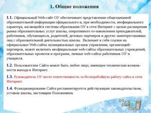 1. Общие положения 1.1. Официальный Web-сайт ОУ обеспечивает представление об
