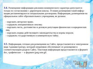 3.4. Размещение информации рекламно-коммерческого характера допускается толь