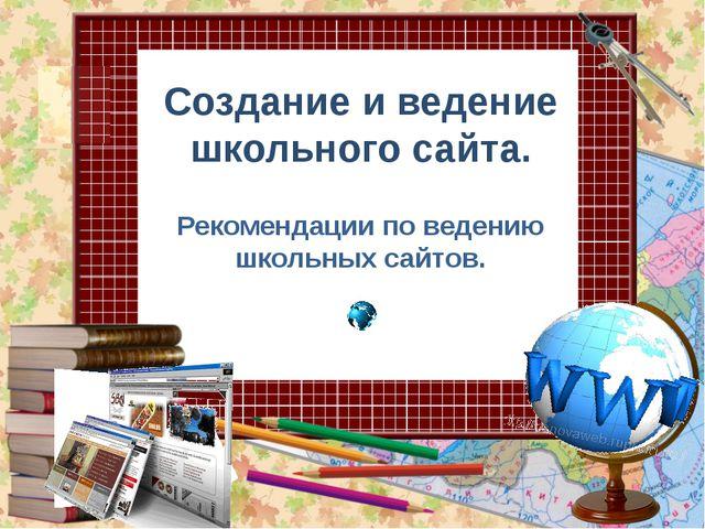 Создание и ведение школьного сайта. Рекомендации по ведению школьных сайтов.