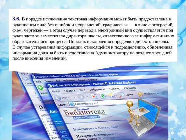 3.6. В порядке исключения текстовая информация может быть предоставлена в ру...