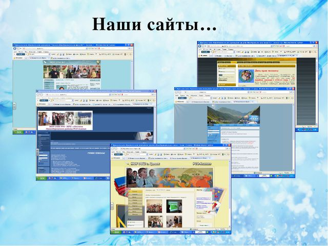 Наши сайты…