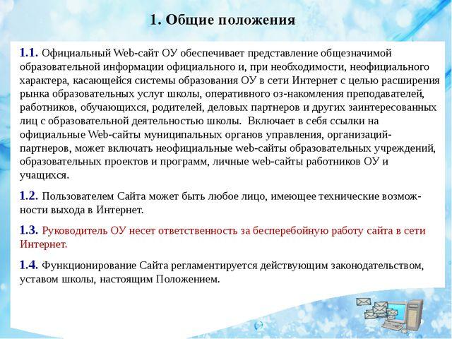 1. Общие положения 1.1. Официальный Web-сайт ОУ обеспечивает представление об...