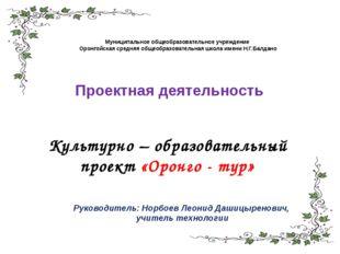 Муниципальное общеобразовательное учреждение Оронгойская средняя общеобразова