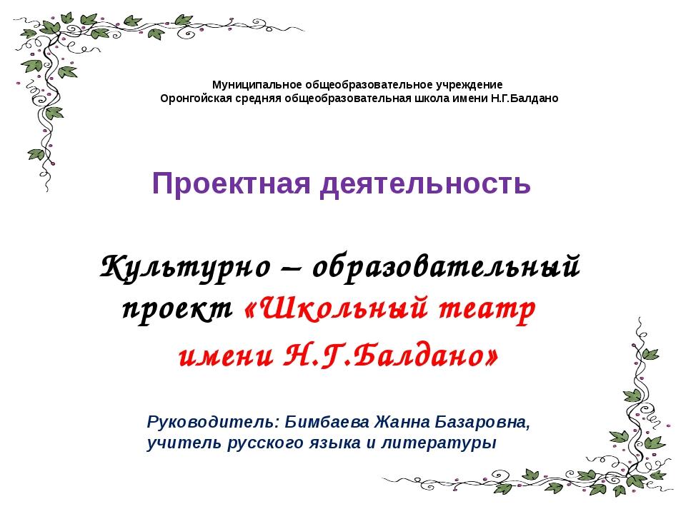 Муниципальное общеобразовательное учреждение Оронгойская средняя общеобразова...