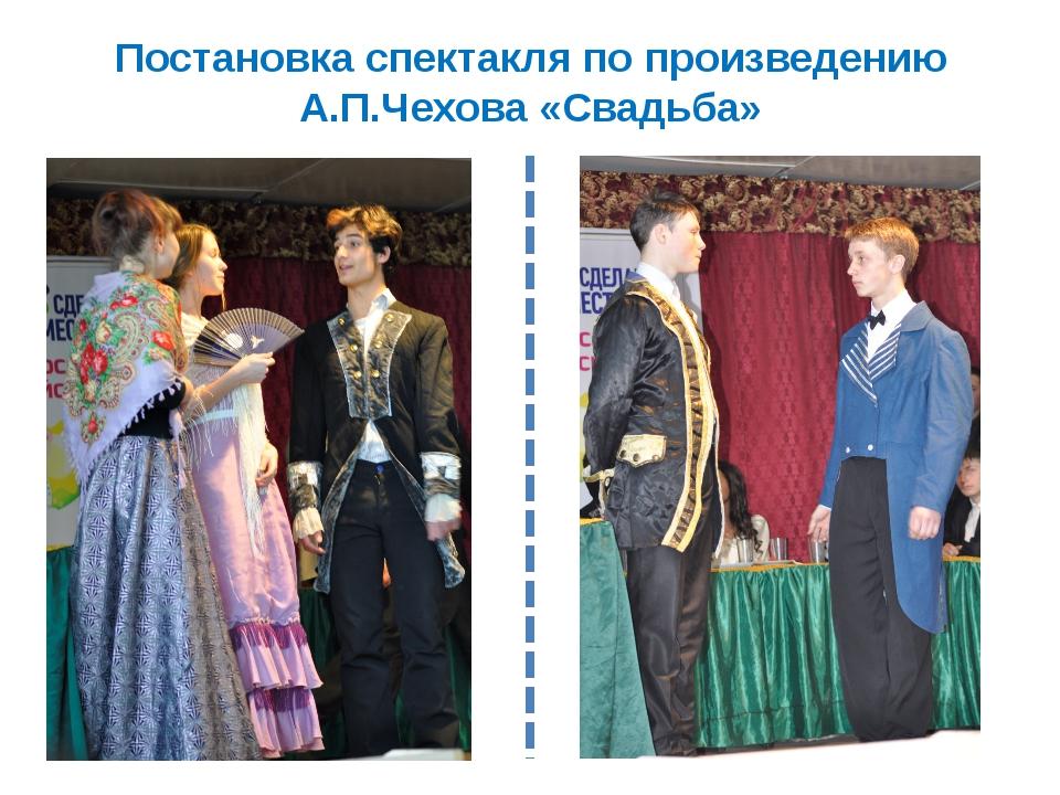 Постановка спектакля по произведению А.П.Чехова «Свадьба»