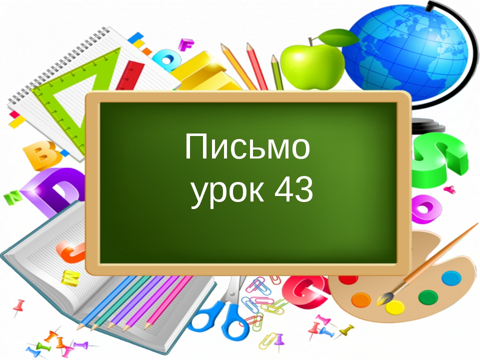 Письмо урок 43