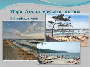 Моря Атлантического океана Балтийское море