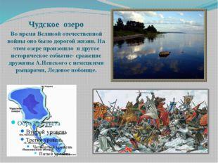 Чудское озеро Во время Великой отечественной войны оно было дорогой жизни. На