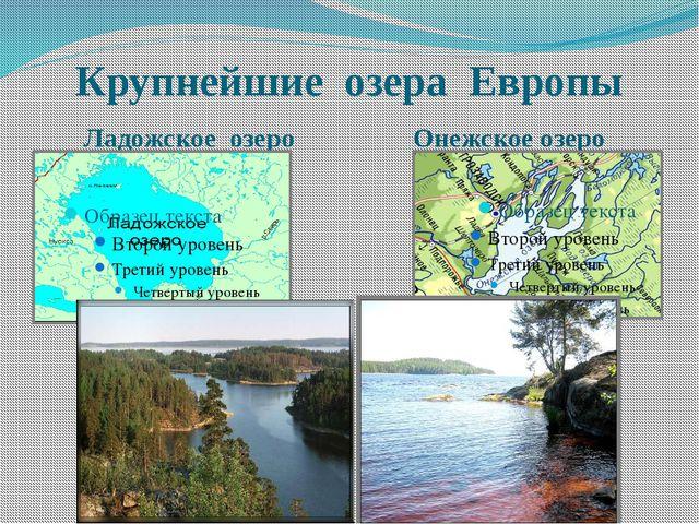 Крупнейшие озера Европы Ладожское озеро Онежское озеро