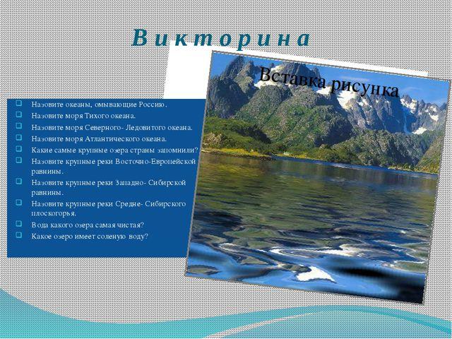 В и к т о р и н а Назовите океаны, омывающие Россию. Назовите моря Тихого оке...