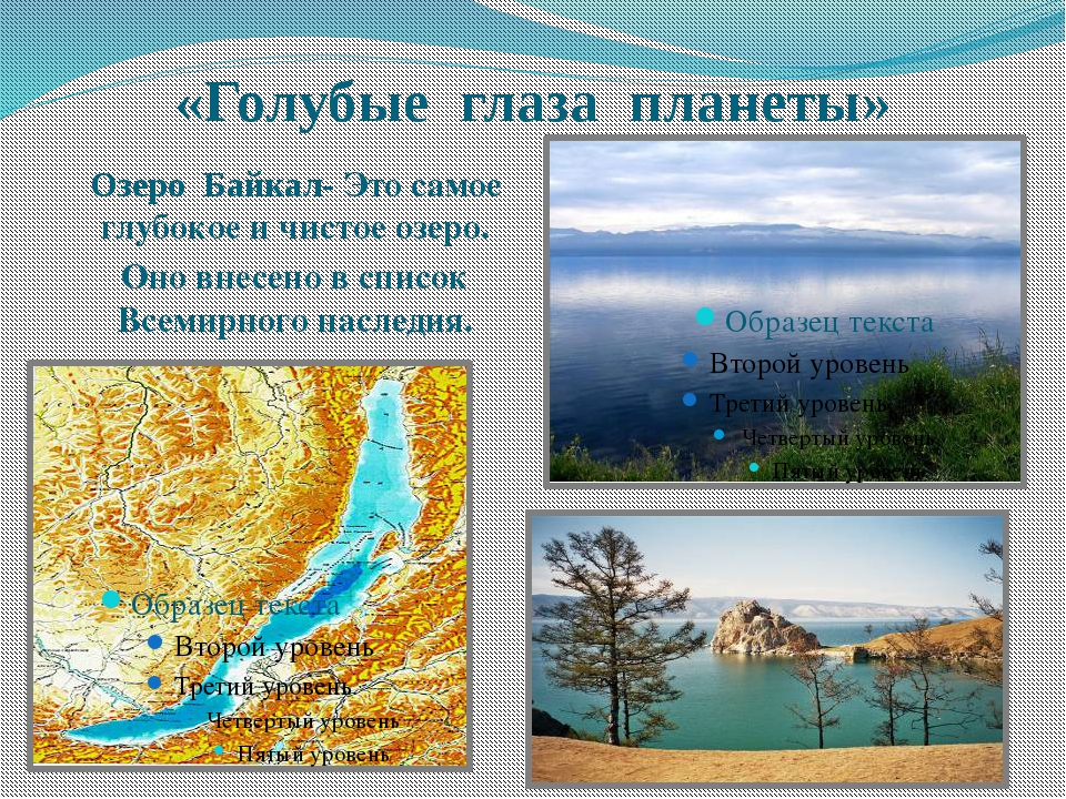 «Голубые глаза планеты» Озеро Байкал- Это самое глубокое и чистое озеро. Оно...