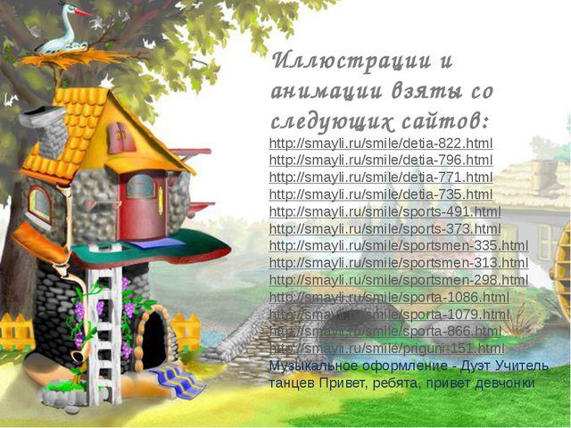 Иллюстрации и анимации взяты со следующих сайтов: http://smayli.ru/smile/det...