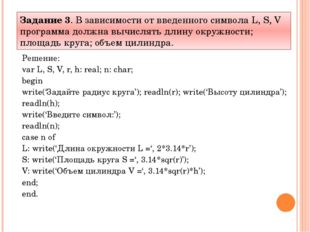 Решение: var L, S, V, r, h: real; n: char; begin write('Задайте рад
