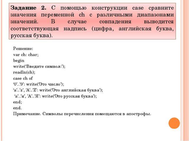 Решение: var ch: char; begin write('Введите символ:'); readln(ch); c...
