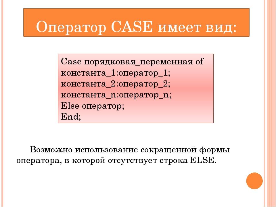 Оператор CASE имеет вид: Возможно использование сокращенной формы оператора...