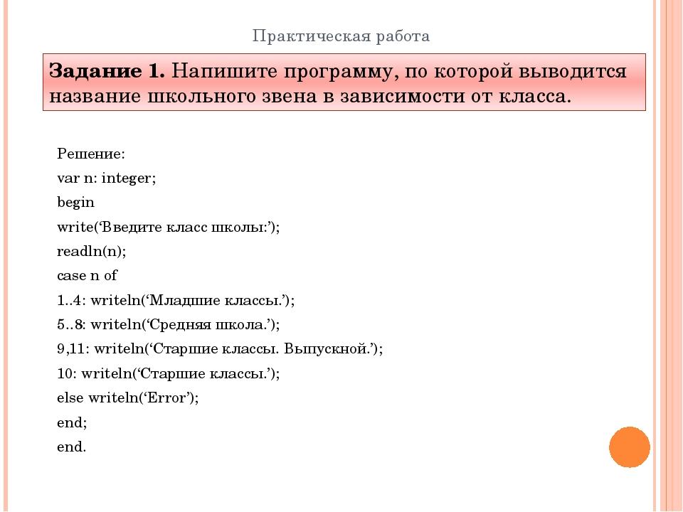 Практическая работа   Решение: var n: integer; begin write('Введите кла...