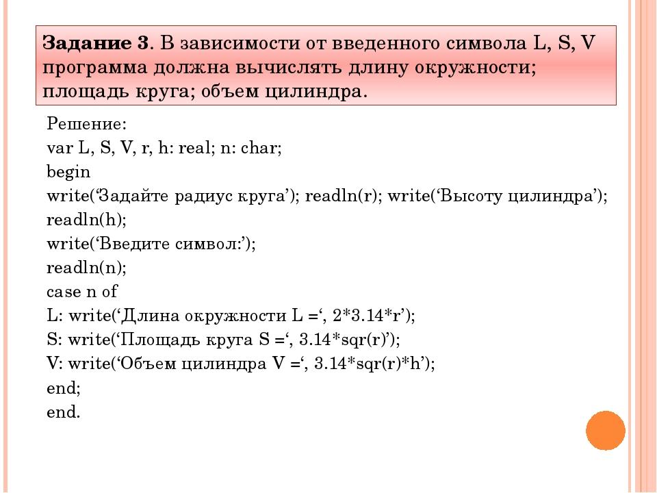 Решение: var L, S, V, r, h: real; n: char; begin write('Задайте рад...