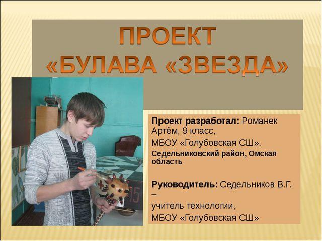 Проект разработал: Романек Артём, 9 класс, МБОУ «Голубовская СШ». Седельников...