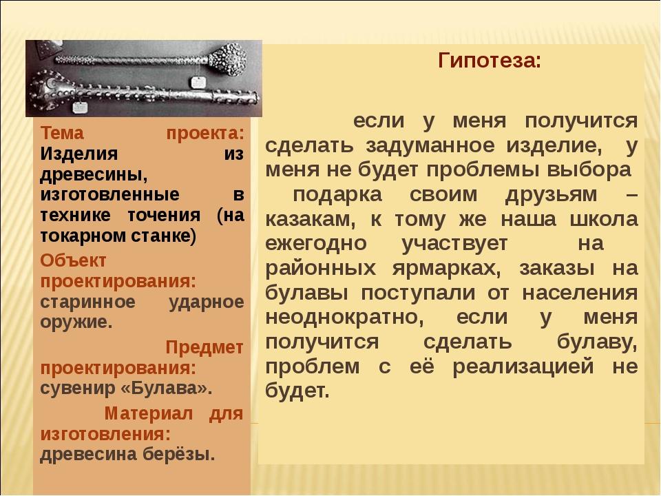 Тема проекта: Изделия из древесины, изготовленные в технике точения (на тока...