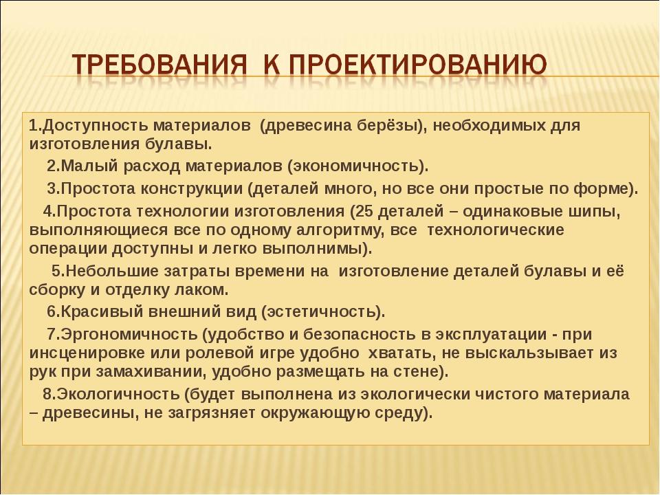 1.Доступность материалов (древесина берёзы), необходимых для изготовления бул...