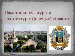 3 класс Памятники культуры и архитектуры Донецкой области
