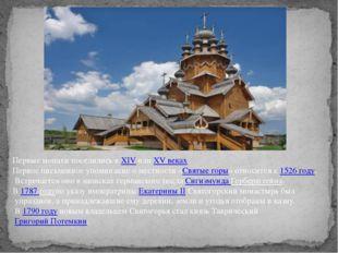 Первые монахи поселились вXIVилиXV веках. Первое письменное упоминание о
