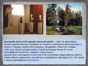 Донецкий областной художественный музей— один из крупнейшихмузеевхудожеств