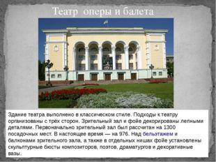 Здание театра выполнено в классическом стиле. Подходы к театру организованы с