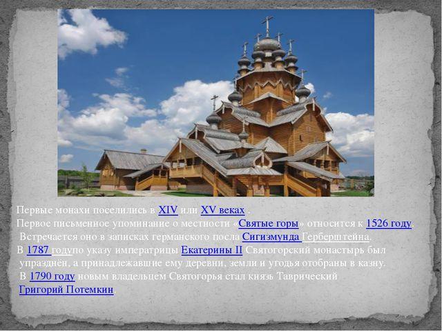 Первые монахи поселились вXIVилиXV веках. Первое письменное упоминание о...