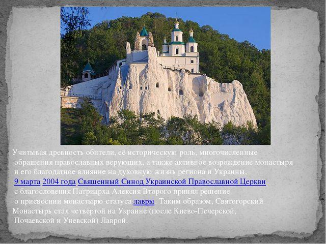 Учитывая древность обители, её историческую роль, многочисленные обращения пр...