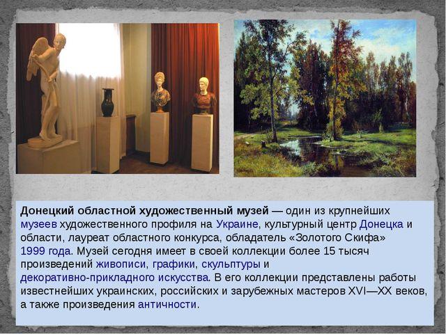 Донецкий областной художественный музей— один из крупнейшихмузеевхудожеств...