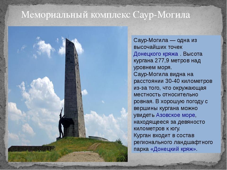 Саур-Могила— одна из высочайших точекДонецкого кряжа. Высота кургана 277,9...