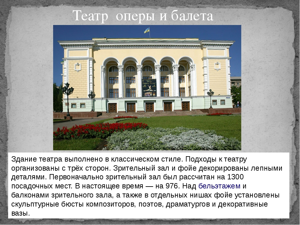 Здание театра выполнено в классическом стиле. Подходы к театру организованы с...