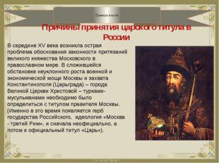 Границы власти Причины принятия царского титула в России В середине XV века