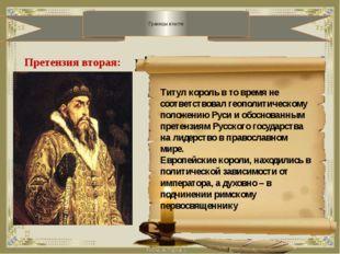 Границы власти Претензия вторая: Титул король в то время не соответствовал г