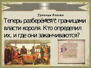 Границы власти Границы власти короля Теперь разберёмся с границами власти ко
