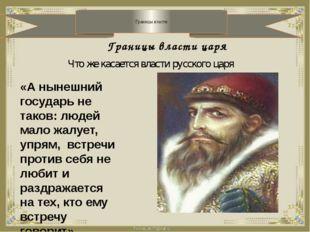 Границы власти Границы власти царя «А нынешний государь не таков: людей мало
