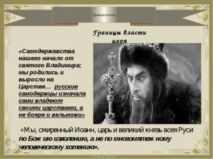 Границы власти «Самодержавства нашего начало от святого Владимира; мы родили