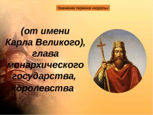 Значение термина «король» (от имени Карла Великого), глава монархического го